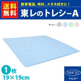 送料無料 東レ トレシー A 1枚 19cm×19cm 無地 メガネ拭き ケータイクリーナー OPP袋簡易梱包