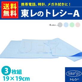 送料無料 東レ トレシー A 3枚セット 19cm×19cm 無地 メガネ拭き ケータイクリーナー OPP袋簡易梱包