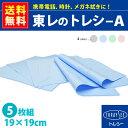 送料無料 東レ トレシー A 5枚セット 19cm×19cm 無地 メガネ拭き ケータイクリーナー OPP袋簡易梱包