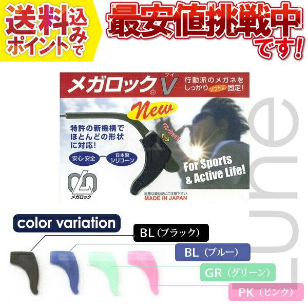 【送料無料】メガネずり落ち防止 メガロックV 1ペア