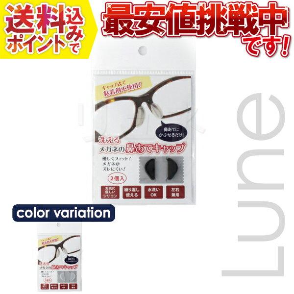 【送料無料】洗えるメガネの鼻あてキャップ SV-5820(ブラック) SV-5813(クリア)