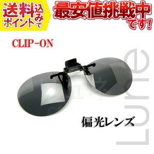 藤田光学 CU-2V CLIP-UPサングラス 偏光 スモーク偏光 クリップ