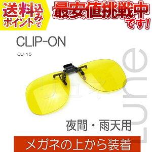 夜間/雨運転用 サングラス ワンタッチ クリップ式 メガネに取り付けるハネ上げ式 CU-15 ナイトドライブ
