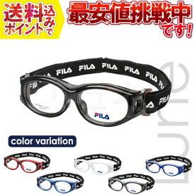 【送料無料】FILA スポーツ用保護メガネ SF4806J (51サイズ)度付き対応スポーツフレーム(ゴーグルタイプ) 薄型レンズ付 子供用メガネ