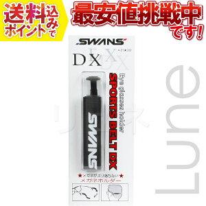 【送料無料】SWANS(スワンズ) スポーツベルトDX ブラック A-21 スワンズ スポーツバンド 内屋