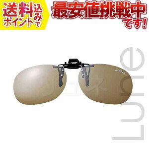 【送料無料】偏光サングラス メガネ取り付けタイプ クリップオンキーパー (ブラウン) 9320-01 1本 お取り寄せ商品