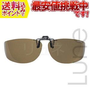 【送料無料】偏光サングラス メガネ取り付けタイプ クリップオンキーパー サイドカバー (ブラウン) 9322-01 1本