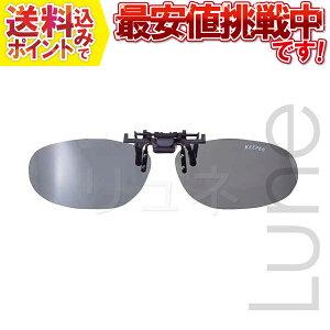 【送料無料】偏光サングラス メガネ取り付けタイプ クリップオンキーパー サイドカバー (スモーク) 9323-02 1本
