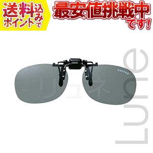 【送料無料】偏光サングラス メガネ取り付けタイプ クリップオンキーパー (スモーク) 9321-02 1本 お取り寄せ商品
