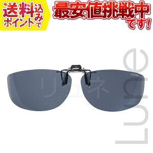【送料無料】偏光サングラス メガネ取り付けタイプ クリップオンキーパー サイドカバー (スモーク) 9322-02 1本