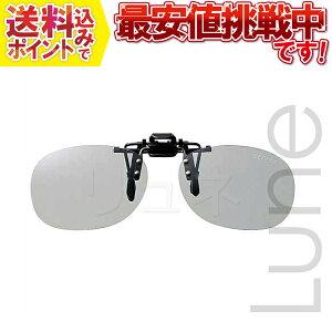【送料無料】偏光サングラス メガネ取り付けタイプ クリップオンキーパー (ライトスモーク) 9321-03 1本