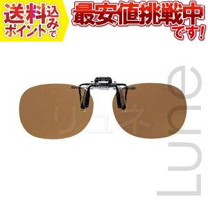 【送料無料】偏光サングラス メガネ取り付けタイプ クリップオンキーパー 9321-04 (ライトブラウン) 1個