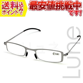 薄型リーディンググラス 「POKELIGHT(ポケライト)」 (度数+1.00〜+3.50) 老眼鏡