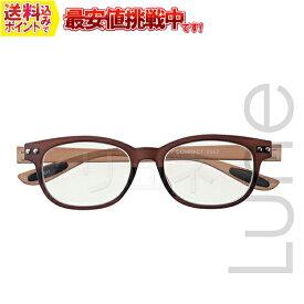 【送料無料】老眼鏡 カラフルック (+1.00〜+3.50) 5562 ブラウン・ブラウン PC老眼鏡 パソコン老眼鏡 シニアグラス 在庫
