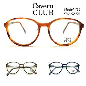 メガネ Cavern CLUB 711 52サイズ 54サイズ ボストン 度付き 眼鏡 ブルーライトカット 家用 布ケース 2021