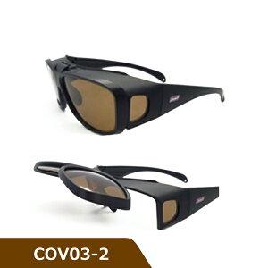 Coleman(コールマン) COV03-2 跳ね上げ式偏光サングラス オーバーグラス