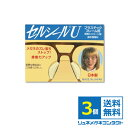 セルシールU 3ペア S〜LLサイズまで 【鼻あて部分がプラスチックの場合のメガネのずれ落ち防止】