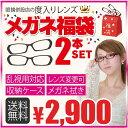 送料無料 家用メガネ・度付き 2本セット度付きメガネ福袋 (度入りレンズ+めがね拭き+布ケース付)家用眼鏡
