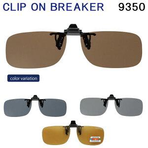 【送料無料】偏光サングラス メガネ取り付けタイプ CLIP ON BREAKER クリップオンブレーカー 9350
