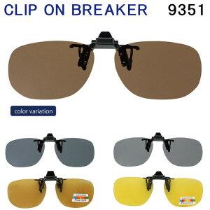 【送料無料】偏光サングラス メガネ取り付けタイプ CLIP ON BREAKER クリップオンブレーカー 9351