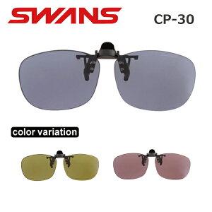 SWANS(スワンズ) CP-30 跳ね上げ式クリップオン サングラス 名眼 2021