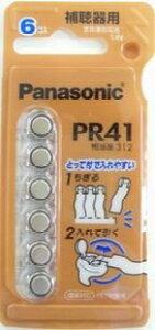 送料無料 補聴器電池 Panasonic(パナソニック)空気亜鉛電池 PR41