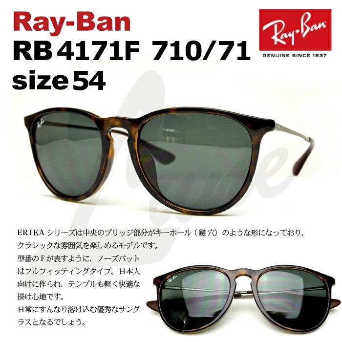 【国内正規品】RayBan(レイバン) サングラス RB4171F-710/71 54サイズ  Erika