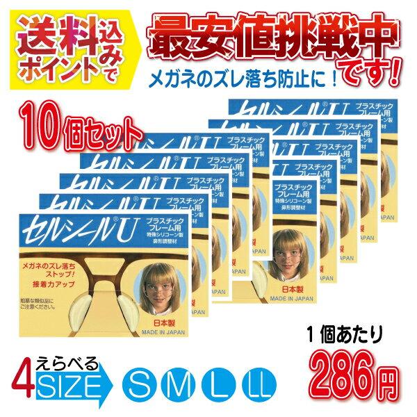 セルシールU 10ペア S〜LLサイズまで 【鼻あて部分がプラスチックの場合のメガネのずれ落ち防止】