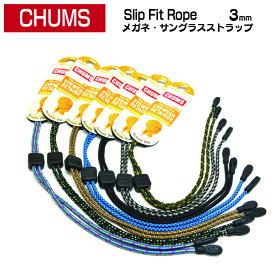 CHUMS チャムス 眼鏡・サングラス ストラップ SlipFitRope CH61-0037 スリップフィット メガネチェーン スポーツメガネ アウトドア おしゃれ チェーン