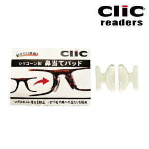 【送料無料】Clic readers クリックリーダー 専用鼻当てパッド 1ペア 名眼