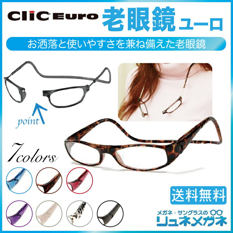送料無料 ClicEuro クリックユーロ 全7色 シニアグラス リーディンググラス 老眼鏡 クリックリーダー 比べてみてくださいオプションのブルーライトレンズランクアップ金額が安いです。