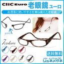 送料無料 ClicEuro クリックユーロ 全7色 シニアグラス リーディンググラス 老眼鏡 クリックリーダー 比べてみてくだ…