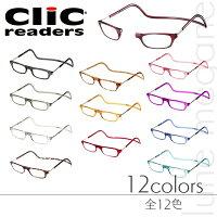 【送料無料】老眼鏡クリックヴィンテージ(+1.50〜+3.00)