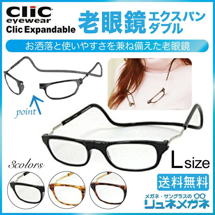 【送料無料】CliC Expandable クリックリーダー エクスパンダブル全3色 シニアグラス ワイドサイズモデル リーディンググラス 老眼鏡 比べてみてくださいオプションのブルーライトレンズランクアップ金額が安いです。