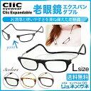 【送料無料】CliC Expandable クリックリーダー エクスパンダブル全3色 シニアグラス ワイドサイズモデル リーディン…