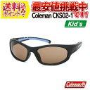 コールマン キッズ サングラス CKS02-1 UV-CUT