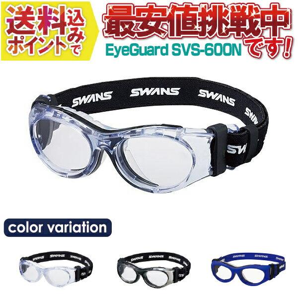 【送料無料】SWANS スワンズ ゴーグル SVS-600N アイガード EyeGuard 度付き対応 スポーツ用眼鏡 レンズ付メガネセット(伊達メガネ・近視・遠視・乱視)