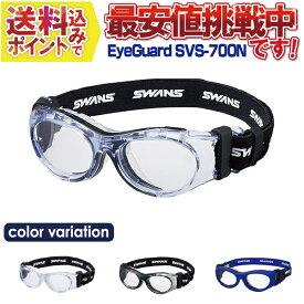【送料無料】SWANS スワンズ ゴーグル SVS-700N アイガード EyeGuard 度付き対応 スポーツ用眼鏡 レンズ付メガネセット(伊達メガネ・近視・遠視・乱視)