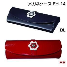 【送料無料】メガネケース パール セミハード EH-14 在庫