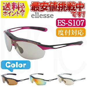 送料無料 ellesse(エレッセ) スポーツサングラス ES-S107 偏光サングラス ゴルフサングラス 釣り テニス 偏光,高機能サングラス 度付きに出来る優れもの エレッセ サングラス