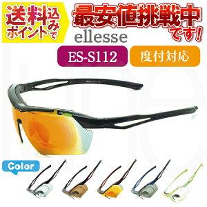 【送料無料】ellesse(エレッセ)スポーツサングラス ES-S112 度付き対応 交換レンズ5枚付き 偏光 ゴルフ ジョギング 釣り