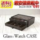グラス&ウォッチケース B6210-0038 メガネ収納 メガネ 時計収納