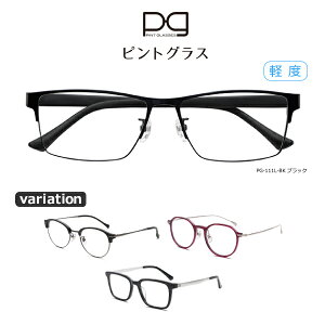 メガネ ピントグラス 軽度(+1.75D〜+0.0D)PG- シニアグラス 老眼鏡 ブルーライトカット 2020
