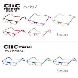 Clic readers クリックリーダー マットタイプ/全5色 パステル/全3色 シニアグラス/リーディンググラス/老眼鏡 【送料無料】