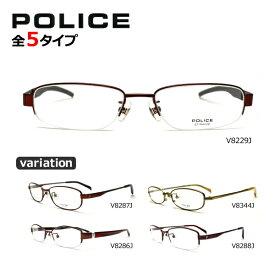 送料無料 メガネ POLICE ポリス 全5タイプ メタルフレーム ナイロールフレーム 度付き 眼鏡 ブルーライトカット 家用 布ケース 2020