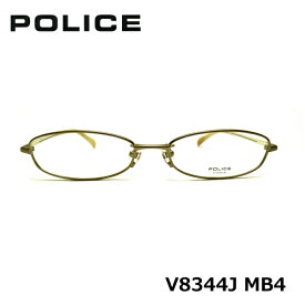 送料無料 メガネ POLICE ポリス V8344J MB4 オーバル スクエア チタンフレーム 度付き 伊達メガネ 眼鏡 ブルーライトカット 家用 布ケース 2020