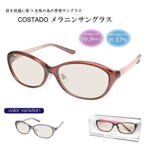 COSTADO/コスタード メラニンサングラス PS-002 パール