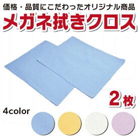 日本製 メガネ拭きクロス 2枚 スマホクリーナー クリーニングクロス