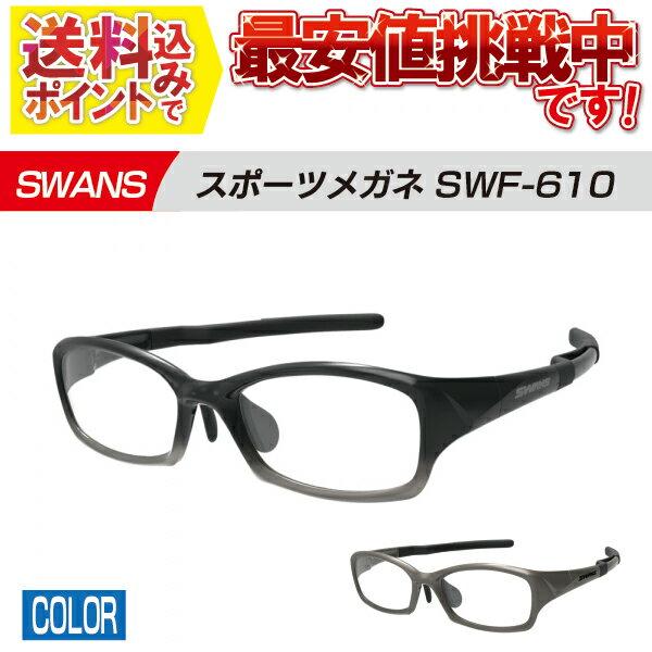 SWANS(スワンズ) スポーツメガネ SWF-610 度付き対応 注文前に在庫確認を推奨しています。