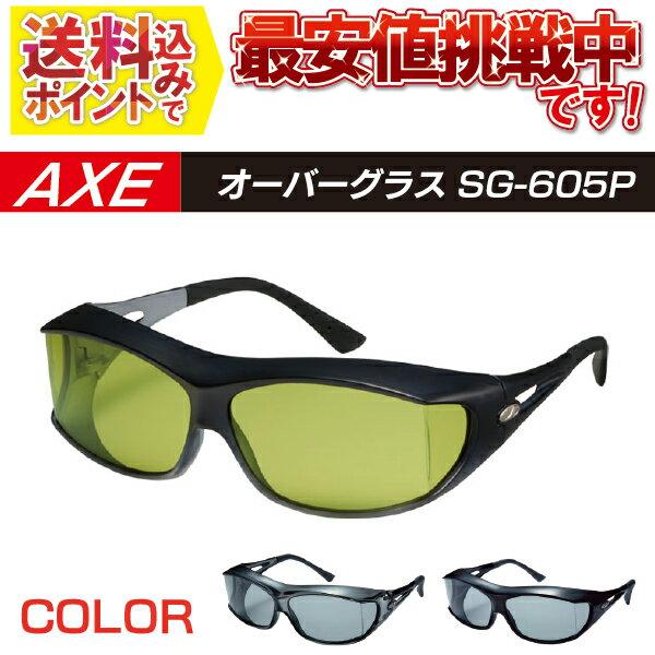 AXE(アックス) オーバーサングラス 偏光レンズ SG-605P